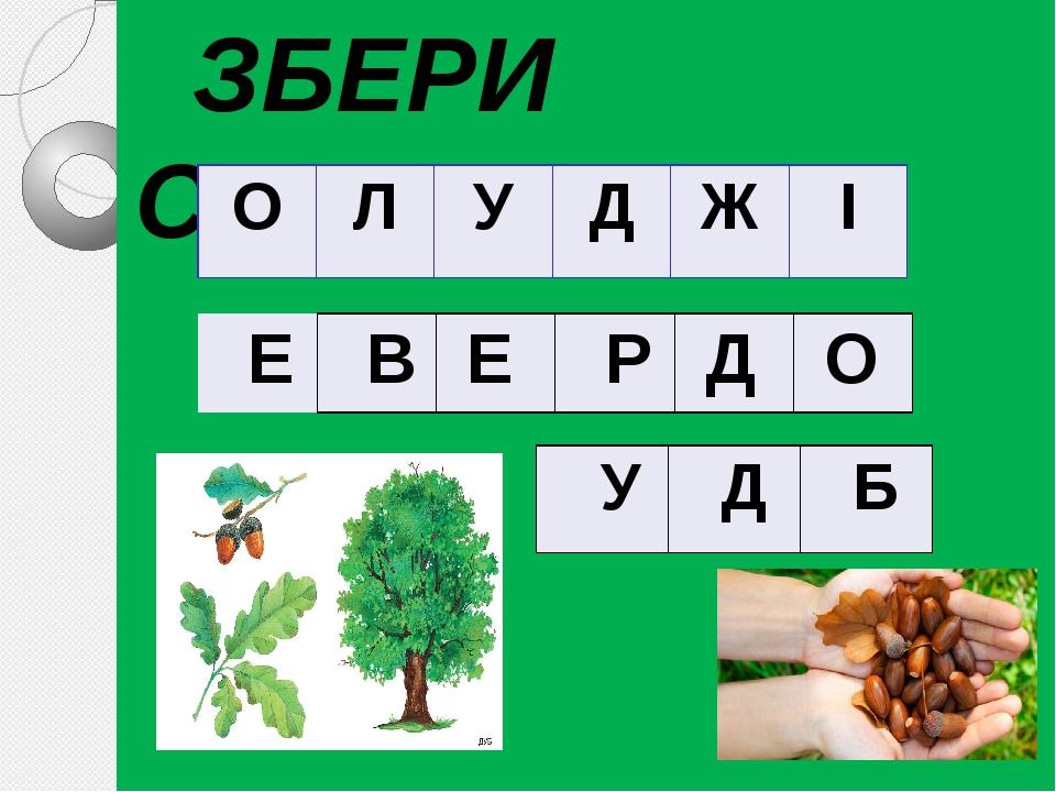 ЗБЕРИ СЛОВА Е В Е Р Д О О Л У Д Ж I У Д Б