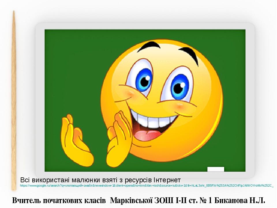 Всі використані малюнки взяті з ресурсів Інтернет https://www.google.ru/search?q=хлопающий+смайл&newwindow=1&client=opera&hs=knn&tbm=isch&source=iu...