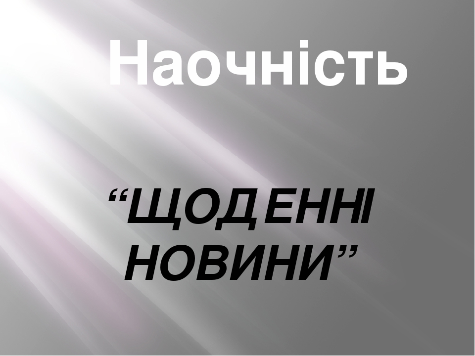 """Наочність """"ЩОДЕННІ НОВИНИ"""""""