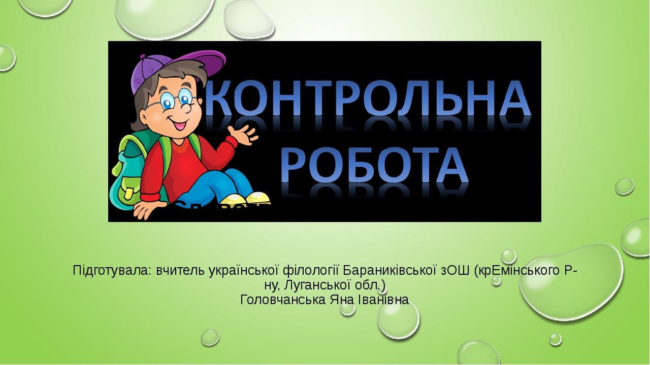 Підготувала  вчитель української філології Бараниківської зОШ (крЕмінського  Р-ну 8e22f19001576