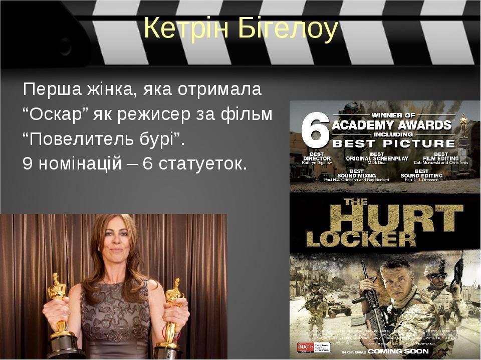 """Кетрін Бігелоу Перша жінка, яка отримала """"Оскар"""" як режисер за фільм """"Повелитель бурі"""". 9 номінацій – 6 статуеток."""