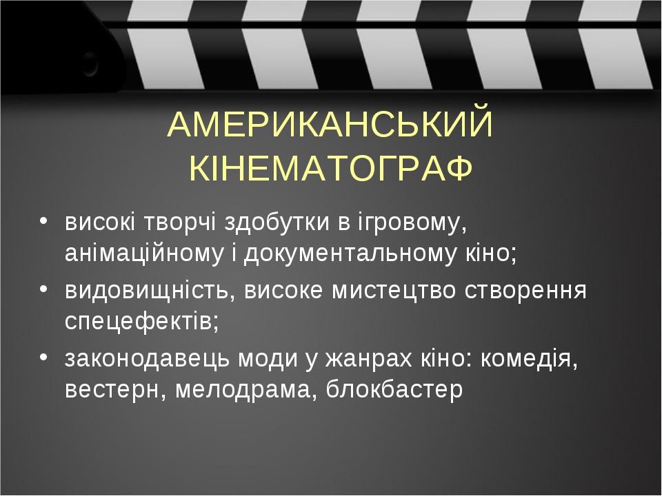 АМЕРИКАНСЬКИЙ КІНЕМАТОГРАФ високі творчі здобутки в ігровому, анімаційному і документальному кіно; видовищність, високе мистецтво створення спецефе...