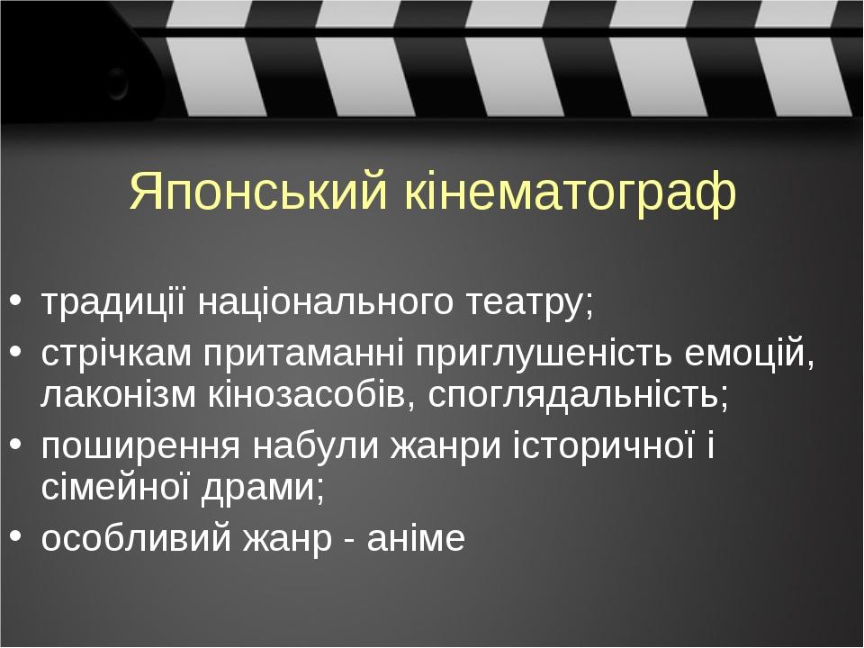 Японський кінематограф традиції національного театру; стрічкам притаманні приглушеність емоцій, лаконізм кінозасобів, споглядальність; поширення на...