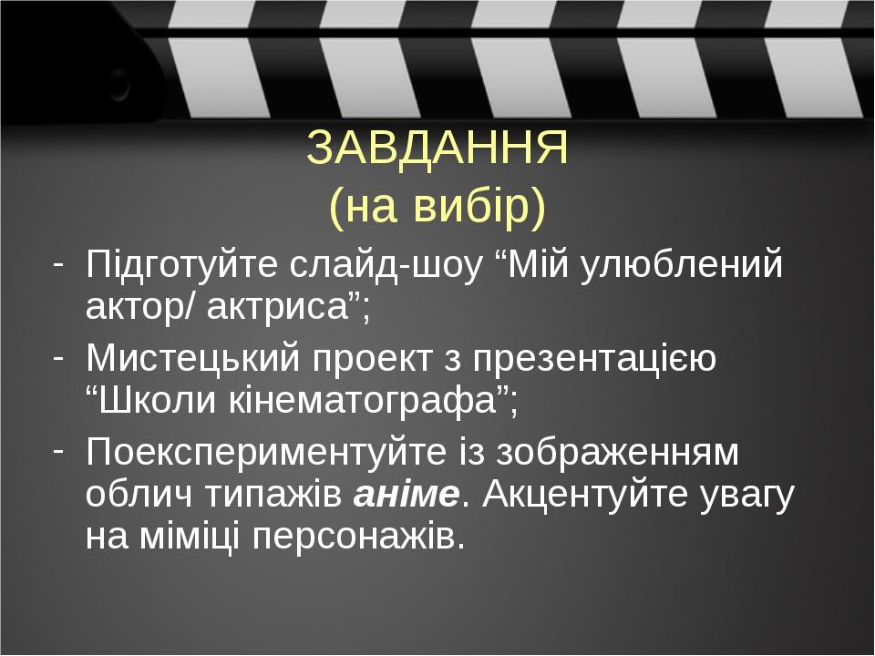 """ЗАВДАННЯ (на вибір) Підготуйте слайд-шоу """"Мій улюблений актор/ актриса""""; Мистецький проект з презентацією """"Школи кінематографа""""; Поекспериментуйте ..."""