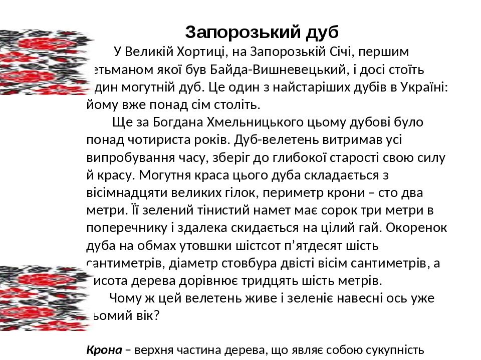 Запорозький дуб  У Великій Хортиці, на Запорозькій Січі, першим гетьманом якої був Байда-Вишневецький, і досі стоїть один могутній дуб. Це один з ...