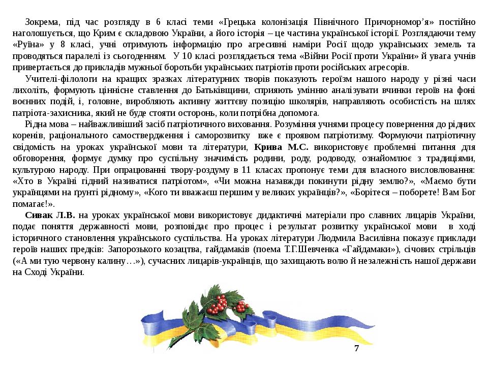 Зокрема, під час розгляду в 6 класі теми «Грецька колонізація Північного Причорномор'я» постійно наголошується, що Крим є складовою України, а його...
