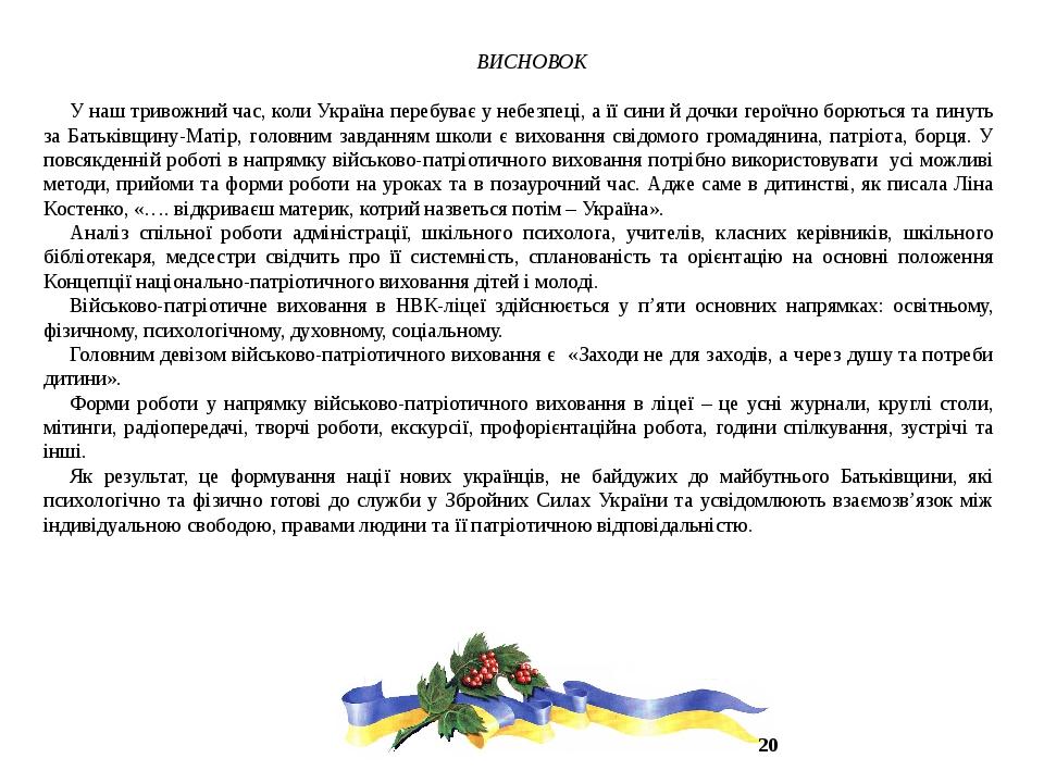 ВИСНОВОК У наш тривожний час, коли Україна перебуває у небезпеці, а її сини й дочки героїчно борються та гинуть за Батьківщину-Матір, головним завд...