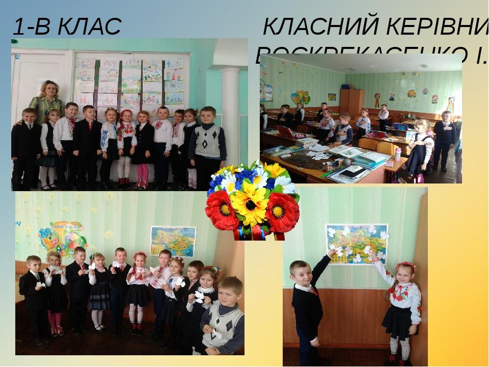 1-В КЛАС КЛАСНИЙ КЕРІВНИК ВОСКРЕКАСЕНКО І.П.