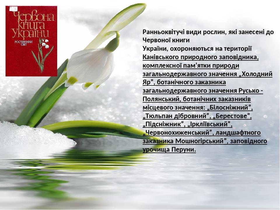Ранньоквітучі види рослин, які занесені до Червоної книги України, охороняються на території Канівського природного заповідника, комплексної пам'ят...