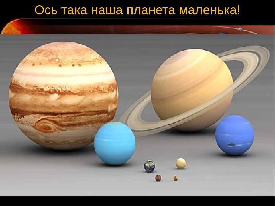 Ось така наша планета маленька!