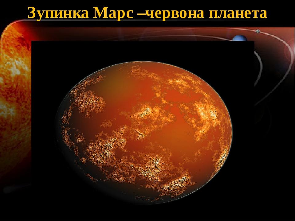 Зупинка Марс –червона планета