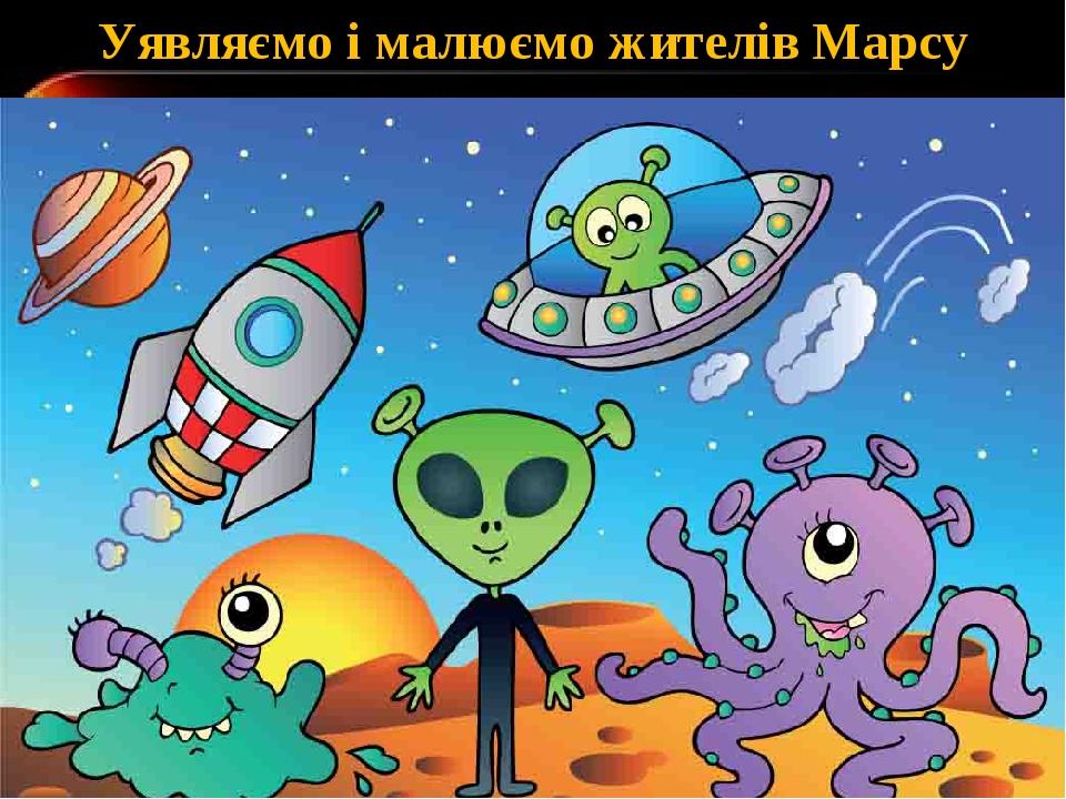 Уявляємо і малюємо жителів Марсу