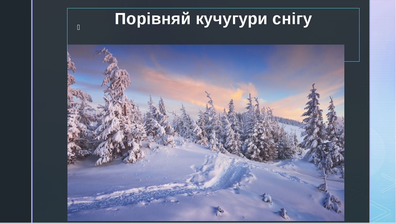 Порівняй кучугури снігу z
