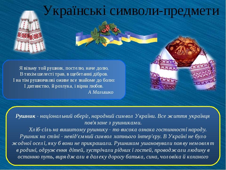 Символи України. Інформаційний час для учнів 3-5 класів 472491ee8489b