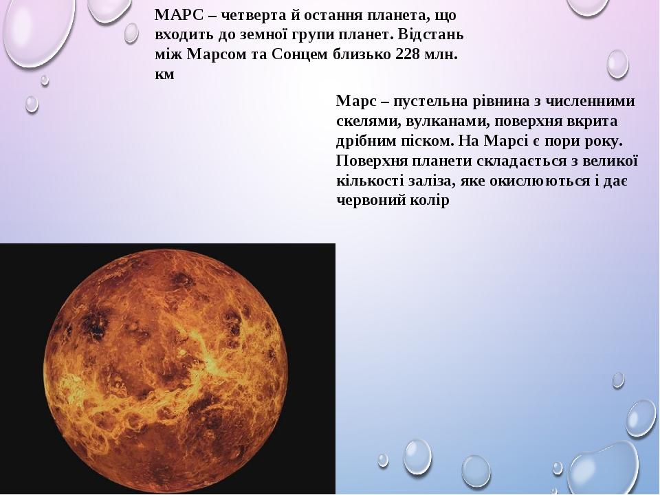 МАРС – четверта й остання планета, що входить до земної групи планет. Відстань між Марсом та Сонцем близько 228 млн. км Марс – пустельна рівнина з ...