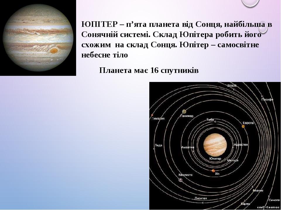 ЮПІТЕР – п'ята планета від Сонця, найбільша в Сонячній системі. Склад Юпітера робить його схожим на склад Сонця. Юпітер – самосвітне небесне тіло П...