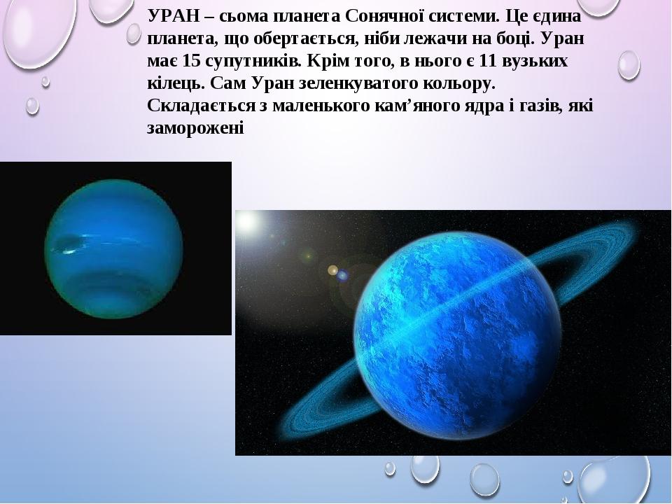 УРАН – сьома планета Сонячної системи. Це єдина планета, що обертається, ніби лежачи на боці. Уран має 15 супутників. Крім того, в нього є 11 вузьк...