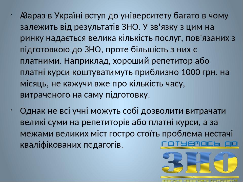 Зараз в Україні вступ до університету багато в чому залежить від результатів ЗНО. У зв'язку з цим на ринку надається велика кількість послуг, пов'...