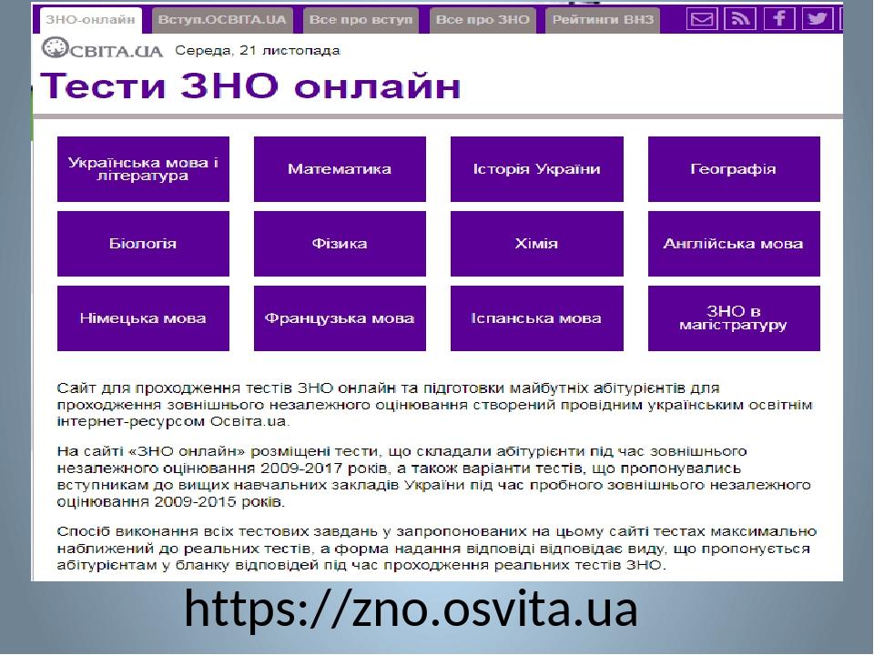 https://zno.osvita.ua
