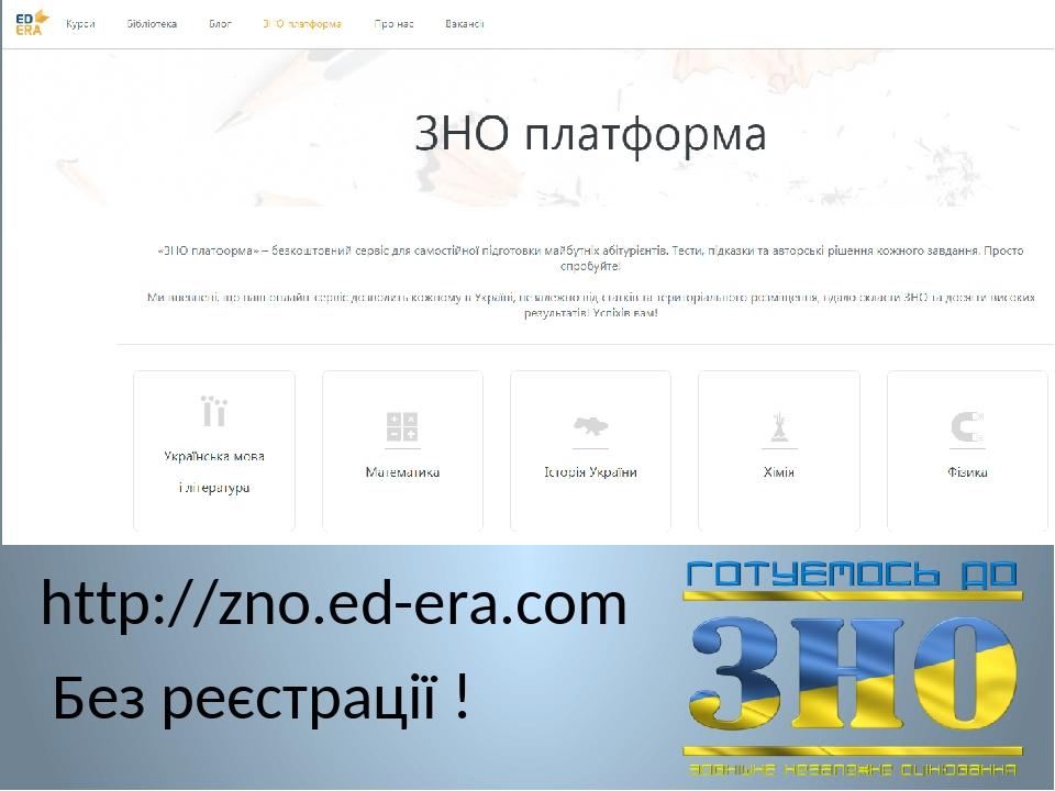 http://zno.ed-era.com Без реєстрації !