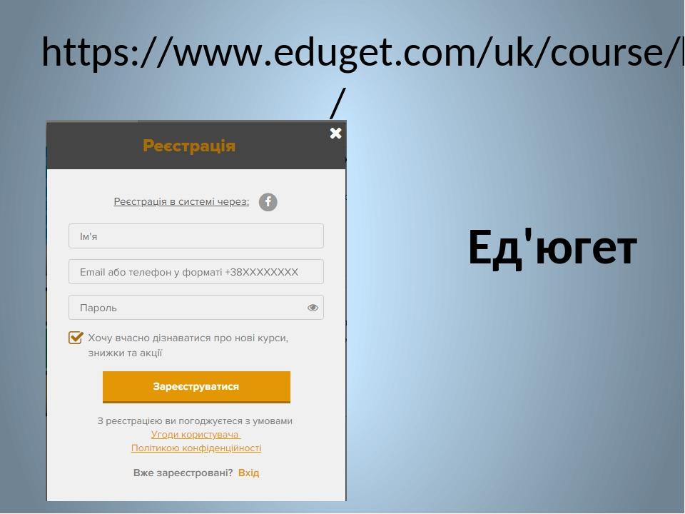 https://www.eduget.com/uk/course/kursyi-zno-onlayn/ Ед'югет