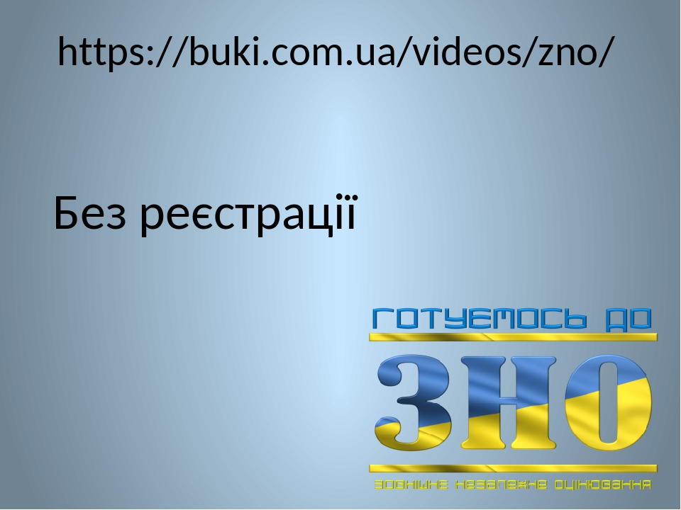 https://buki.com.ua/videos/zno/ Без реєстрації