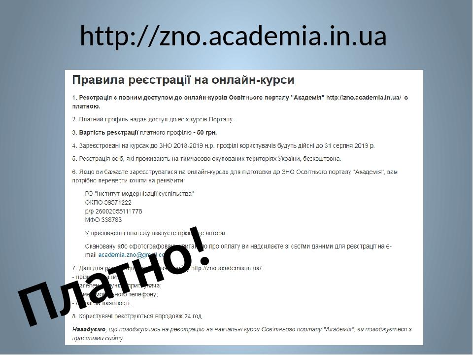 http://zno.academia.in.ua Платно!