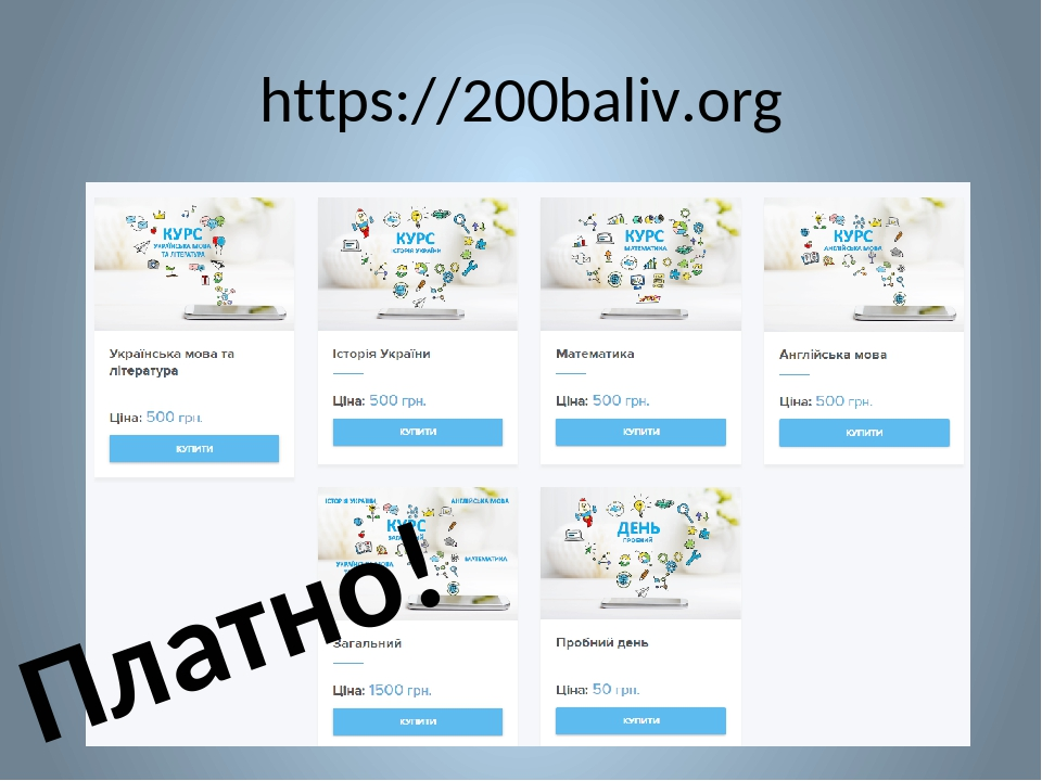 https://200baliv.org Платно!