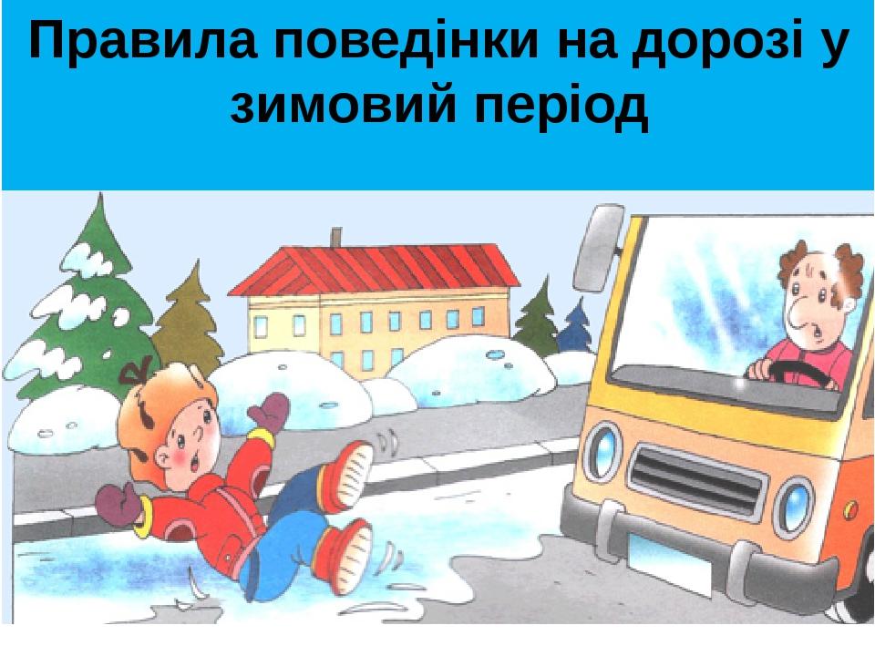 """Результат пошуку зображень за запитом """"тб на зимовій дорозі для дітей картинки"""""""