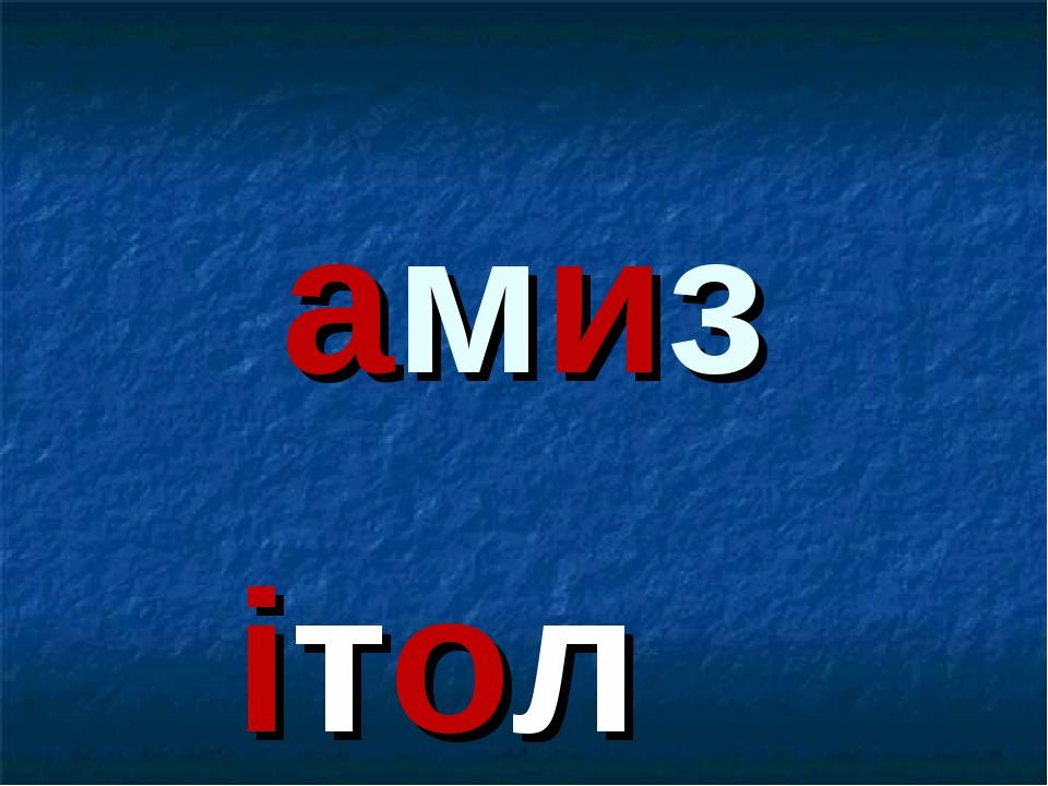 амиз ітол