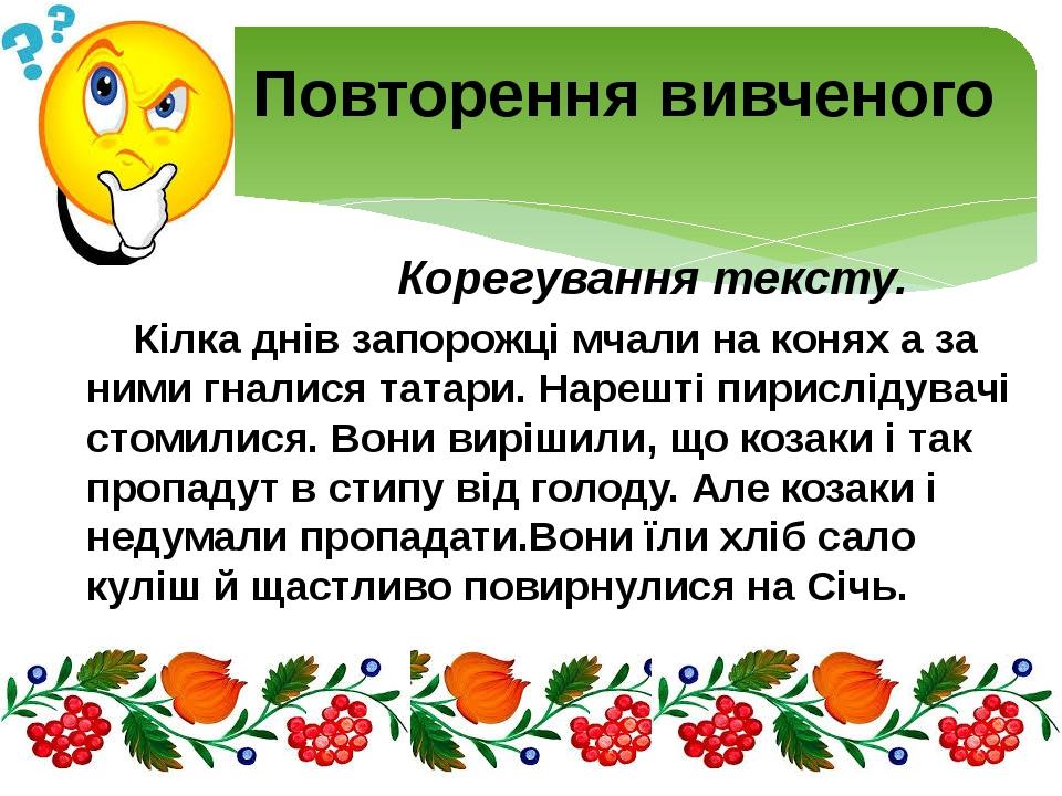 Корегування тексту. Кілка днів запорожці мчали на конях а за ними гналися татари. Нарешті пирислідувачі стомилися. Вони вирішили, що козаки і так п...