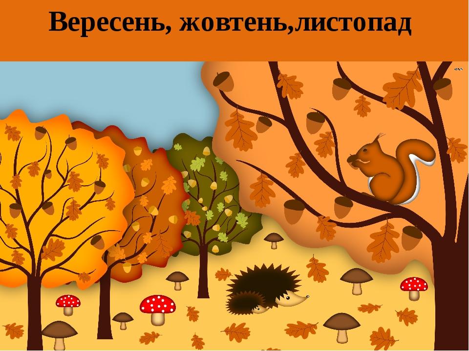 Вересень, жовтень,листопад