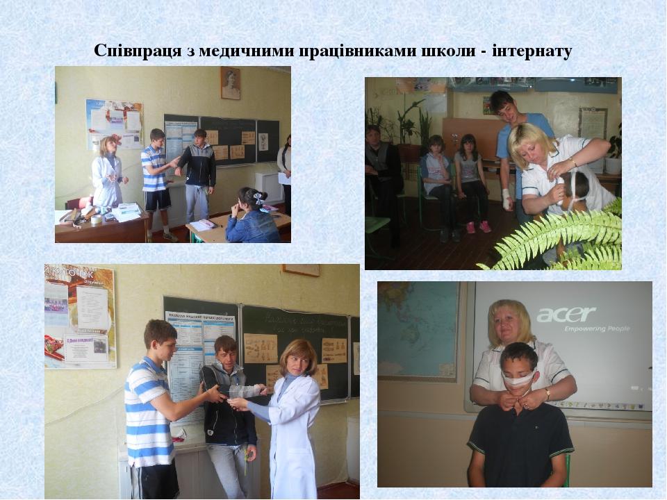 Співпраця з медичними працівниками школи - інтернату