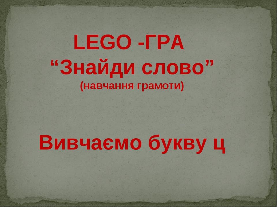 """LEGO -ГРА """"Знайди слово"""" (навчання грамоти) Вивчаємо букву ц"""