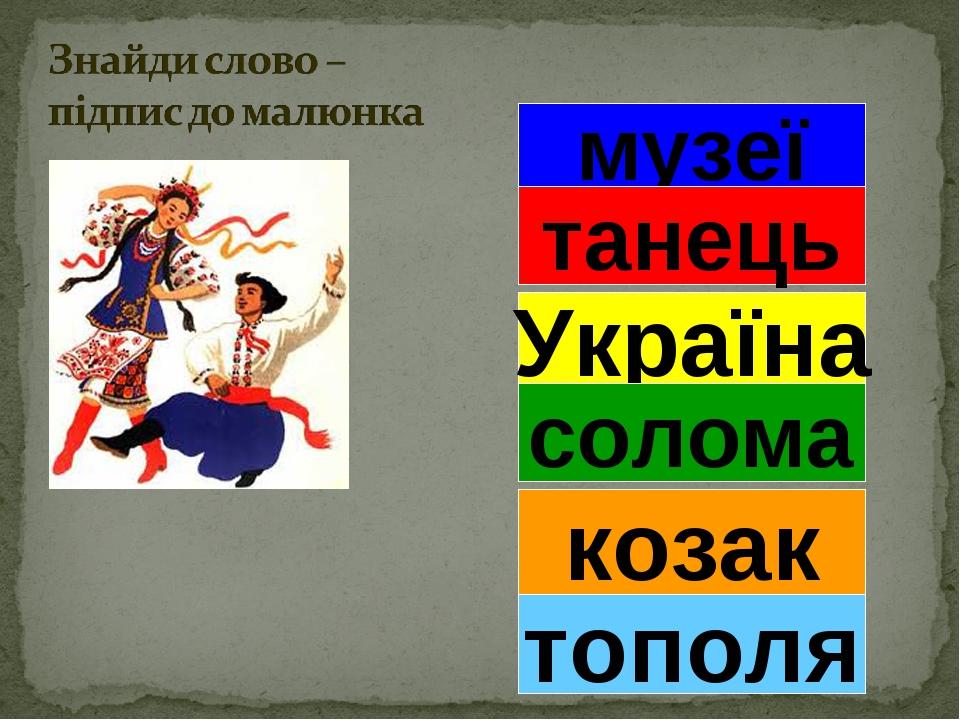 музеї танець Україна солома козак тополя