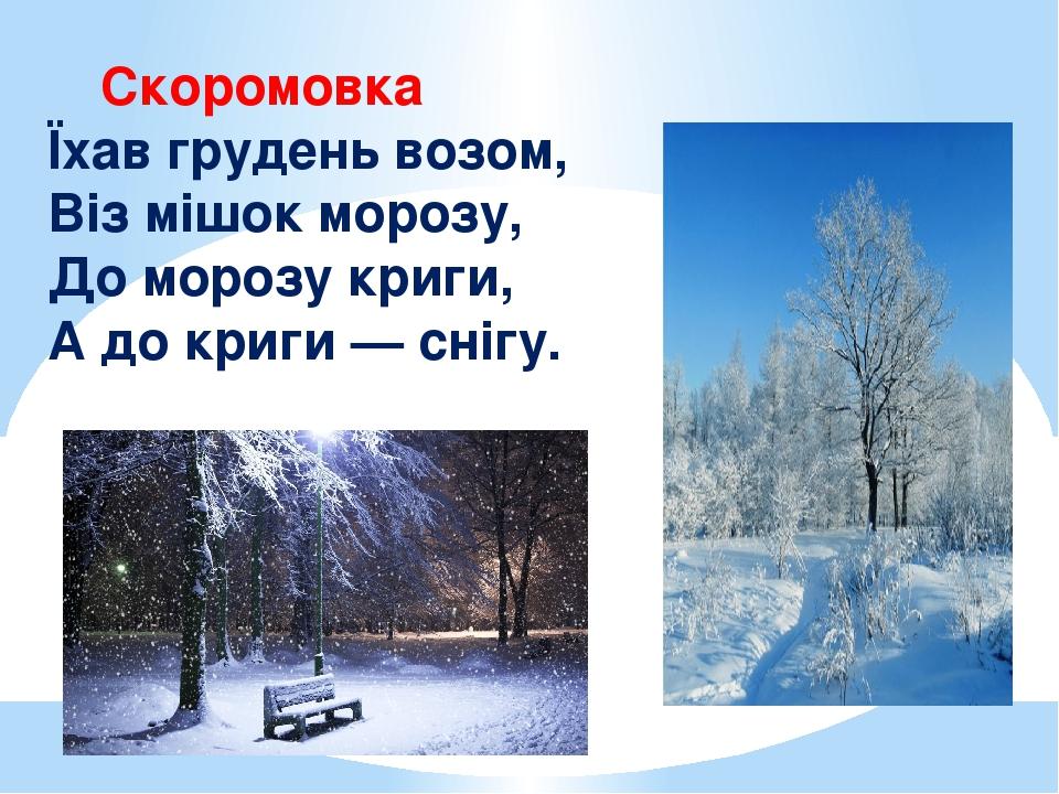 Скоромовка Їхав грудень возом, Віз мішок морозу, До морозу криги, А до криги — снігу.