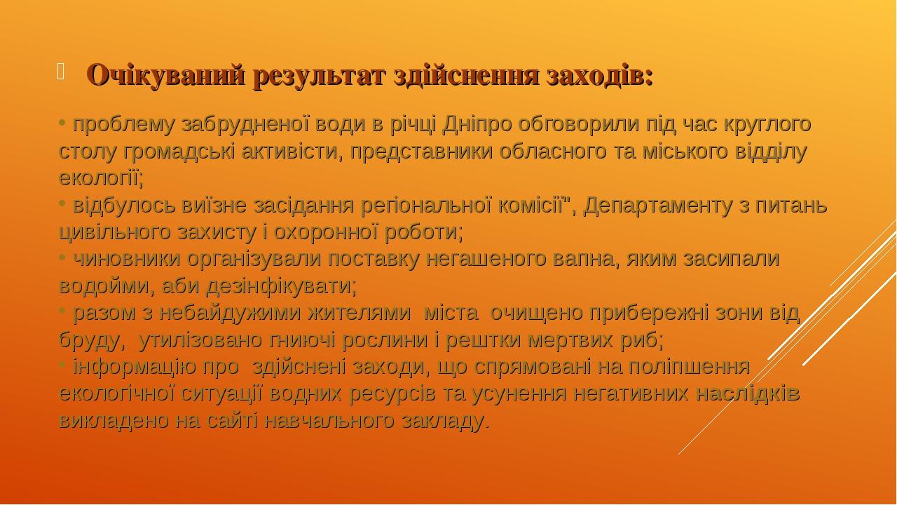 Очікуваний результат здійснення заходів: проблему забрудненої води в річці Дніпро обговорили під час круглого столу громадські активісти, представн...