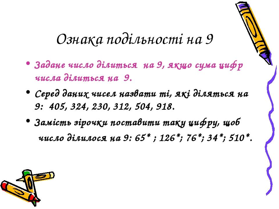 Ознака подільності на 9 Задане число ділиться на 9, якщо сума цифр числа ділиться на 9. Серед даних чисел назвати ті, які діляться на 9: 405, 324, ...