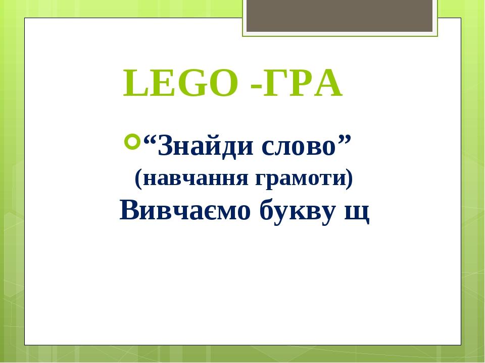 """LEGO -ГРА """"Знайди слово"""" (навчання грамоти) Вивчаємо букву щ"""