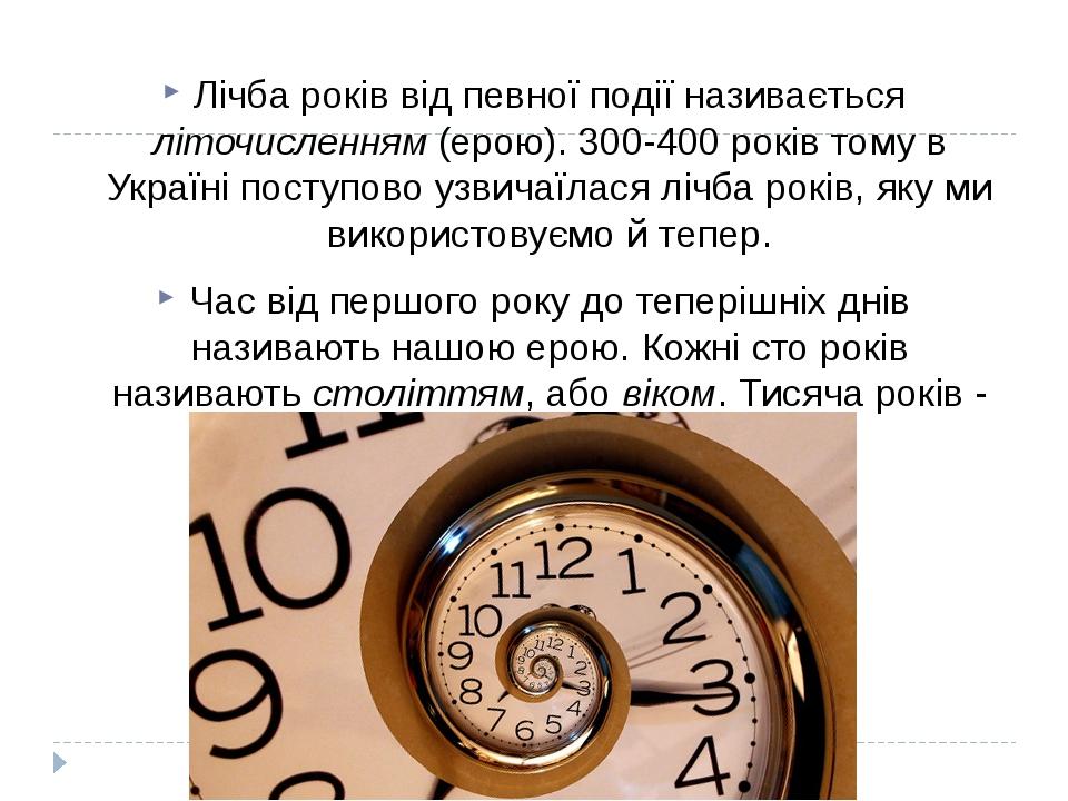 Лічба років від певної події називається літочисленням (ерою). 300-400 років тому в Україні поступово узвичаїлася лічба років, яку ми використовуєм...