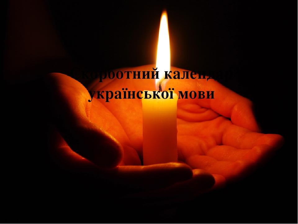 Скорботний календар української мови
