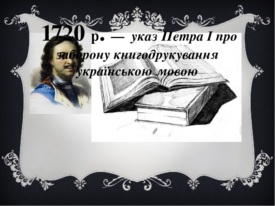 1720 р. — указ Петра І про заборону книгодрукування українською мовою