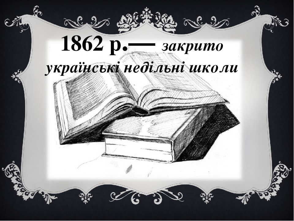 1862 р.— закрито українські недільні школи