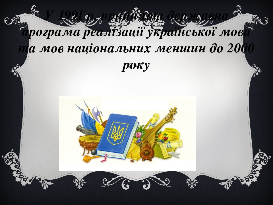 У 1991 р. прийнята державна програма реалізації української мови та мов національних меншин до 2000 року