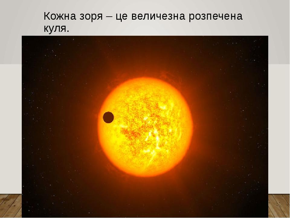 Кожна зоря – це величезна розпечена куля.