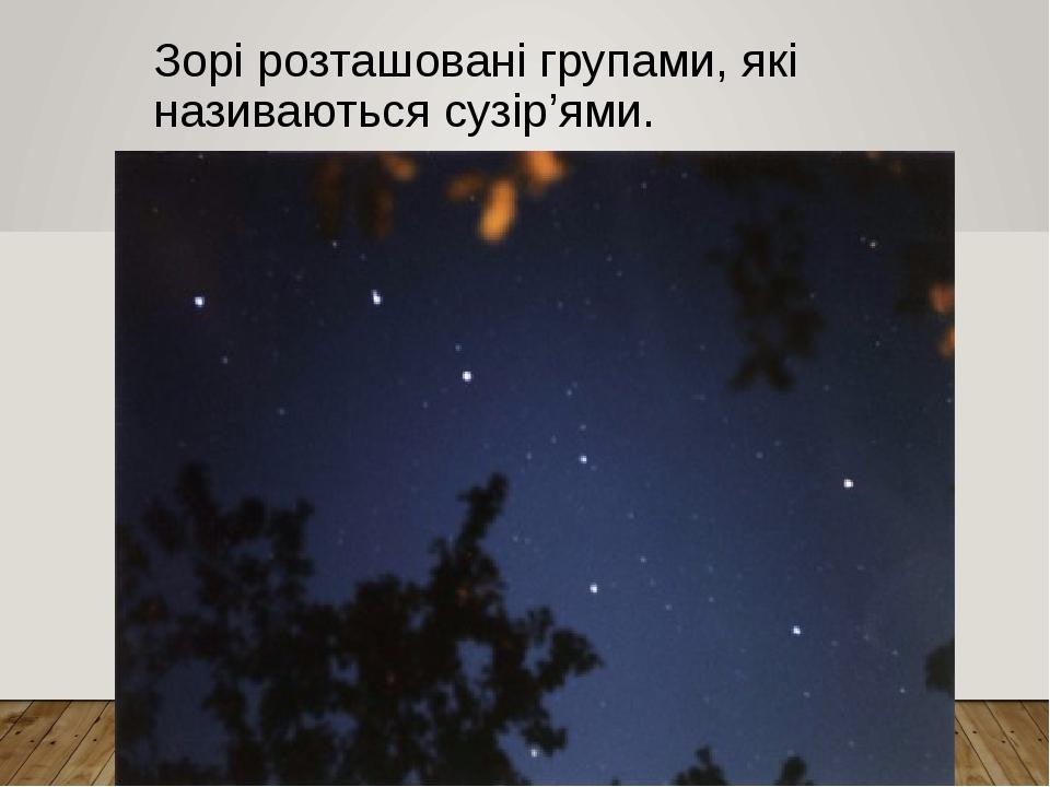 Зорі розташовані групами, які називаються сузір'ями.
