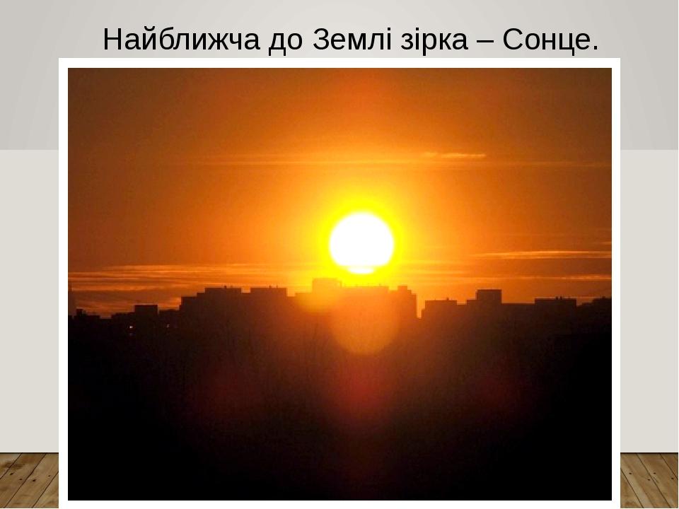 Найближча до Землі зірка – Сонце.