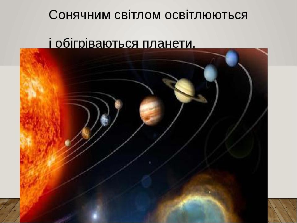 Сонячним світлом освітлюються і обігріваються планети, які рухаються навколо Сонця.