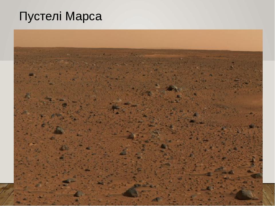 Пустелі Марса