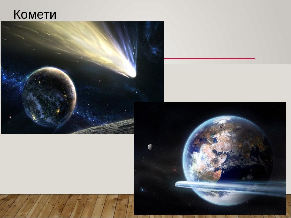 Комети